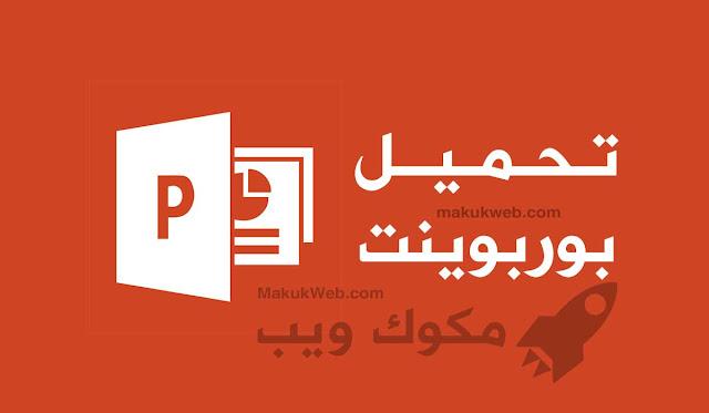 تحميل بوربوينت عربي للكمبيوتر 2019