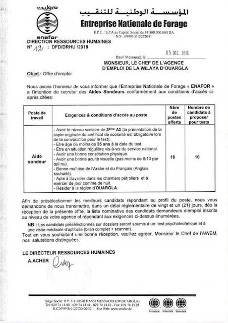 اعلان عن توظيف في توظيف المؤسسة الوطنية للتنقيب ENAFOR ( منصب 95) -- ديسمبر 2018