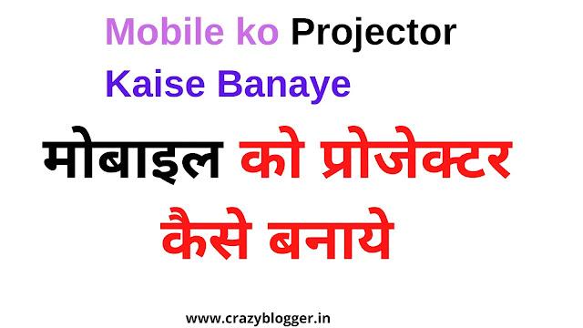 Mobile ko Projector Kaise Banaye   मोबाइल को प्रोजेक्टर कैसे बनाये