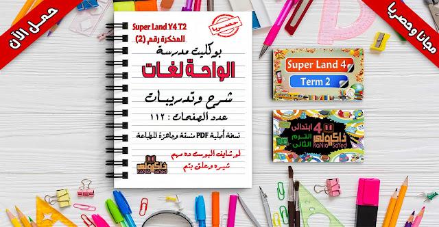 تحميل مذكرة سوبر لاند للصف الرابع الابتدائي الترم الثاني من اعداد مدرسة الواحة للغات (حصريا)