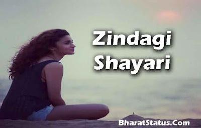 inspiration Status shayari for Zindagi in hindi