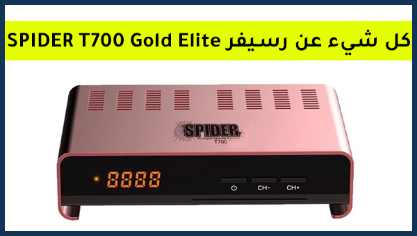 SPIDER T700 GOLD elite رسيفر