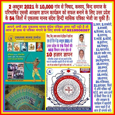 U. P. के 54 जिलों में निषाद बिन्द कश्यप समाज के परिभाषित एससी आरक्षण ज्ञापन के लिए 2 अक्टूबर को होने वाले कार्यक्रम को सफल बनाने के लिए एकलव्य मानव संदेश हिन्दी मासिक पत्रिका भेजी जा चुकी हैं