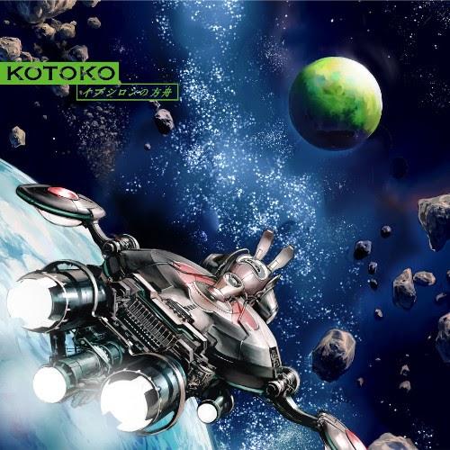 Download kotoko イプシロンの方舟 rar, zip, flac, mp3, hires