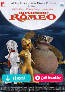 مشاهدة وتحميل فيلم Roadside Romeo 2008 مترجم عربي