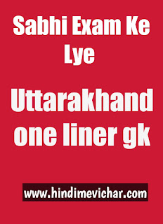 Uttarakhand gk questoin answer