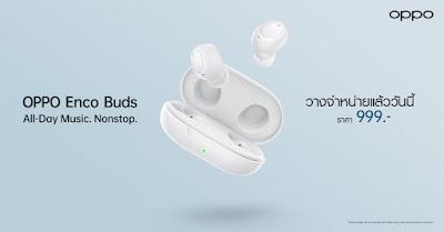 วางจำหน่ายแล้ววันนี้! OPPO Enco Buds หูฟังไร้สาย เสียงดี แบตอึดในราคาสุดคุ้มเพียง 999 บาท