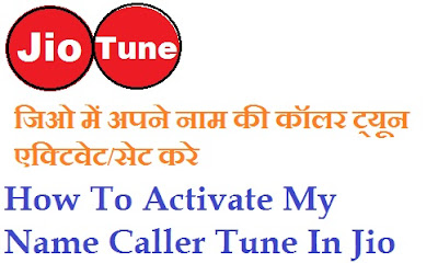 activate my name caller tune on jio, set my name caller tune in jio, jio sim me apne naam ki caller tune kaise lagaye, how to activate caller tune in jio, jio sim me caller tune kaise lagaye