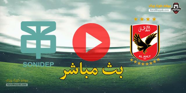 نتيجة مباراة الأهلي وسونيديب اليوم الثلاثاء 5 يناير 2021 في دوري أبطال أفريقيا