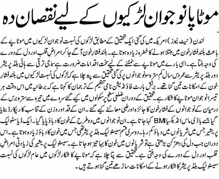Dating Meaning In Urdu