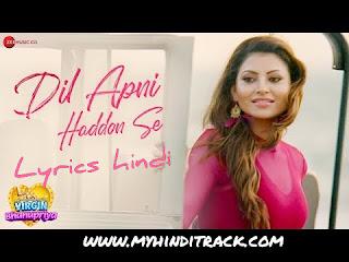 दिल अपनी हदों से Dil Apni Haddon Se Lyrics in Hindi – Jyotica Tangri