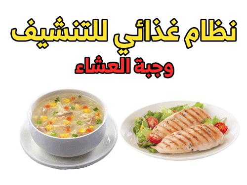 نظام غذائي للتنشيف
