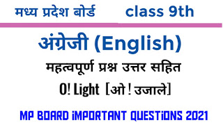 mp board general english Chapter-1 imp questions 2020-2021 class 9th mp board most important question with answer