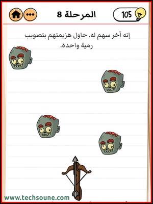 فارس صائد الوحوش حل المرحلة 8