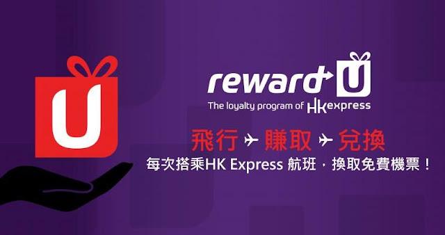 新推出!HK Express飛行常客獎賞計劃 Reward-U,HK$1=10積分換機票。