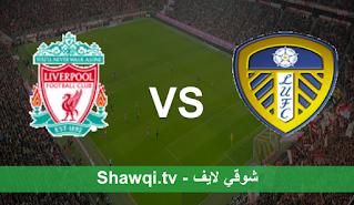 مشاهدة مباراة ليفربول وليدز يونايتد اليوم بتاريخ 19-4-2021 في الدوري الانجليزي