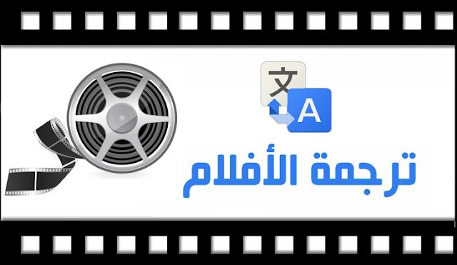 تحميل و ايجاد ترجمات الأفلام و المسلسلات الاجنبية بأي لغة على اندرويد عبر نقرة زر واحدة
