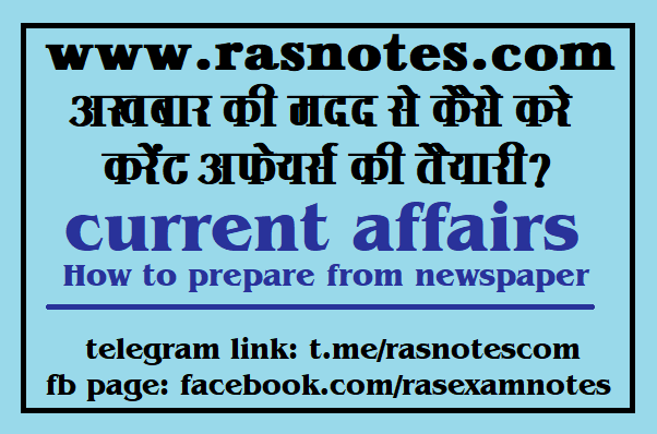 How to prepare current affairs for exams from newspaper