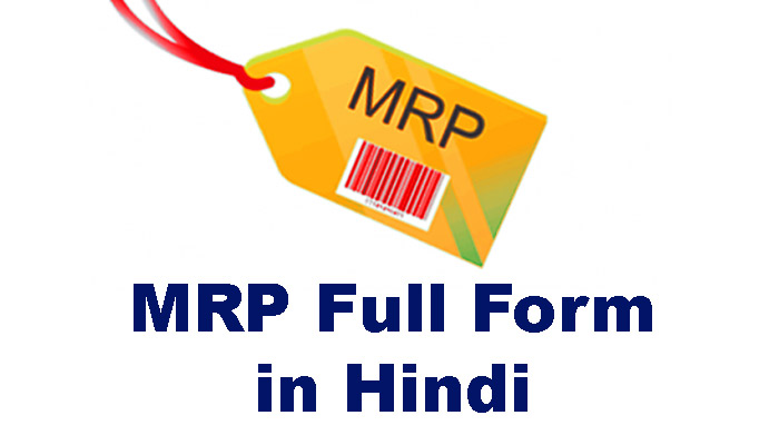 MRP full form in hindi