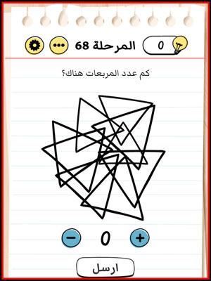 حل Brain Test المستوى 68