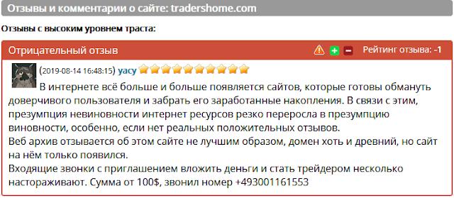 Отзывы и комментарии о сайте: tradershome.com