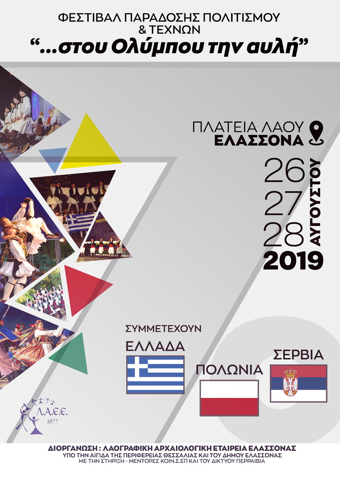 """7ο Φεστιβάλ Παράδοσης Πολιτισμού & Τεχνών """"...στου Ολύμπου την αυλή"""" στην Ελασσόνα"""