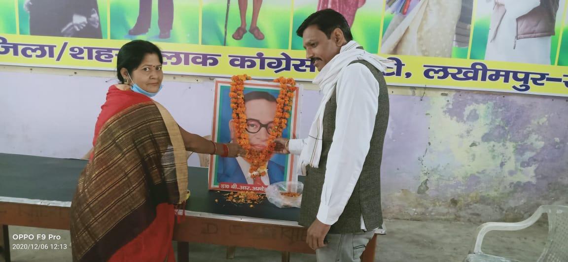 कांग्रेस कमेटी के कार्यकर्ताओं द्वारा डॉक्टर भीमराव अंबेडकर पुण्यतिथि पर गोष्ठी का आयोजन हुआ