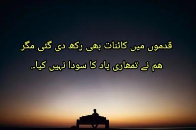 Sad Poetry | Sad quotes | 2 Lines Poetry | Urdu Poetry