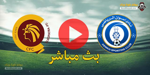 نتيجة مباراة اسوان وسيراميكا اليوم 2 فبراير 2021 في الدوري المصري