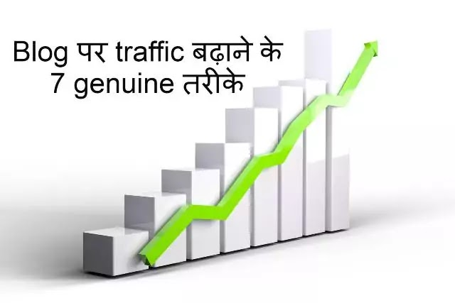 Blog पर traffic बढ़ाने के 7 genuine तरीके