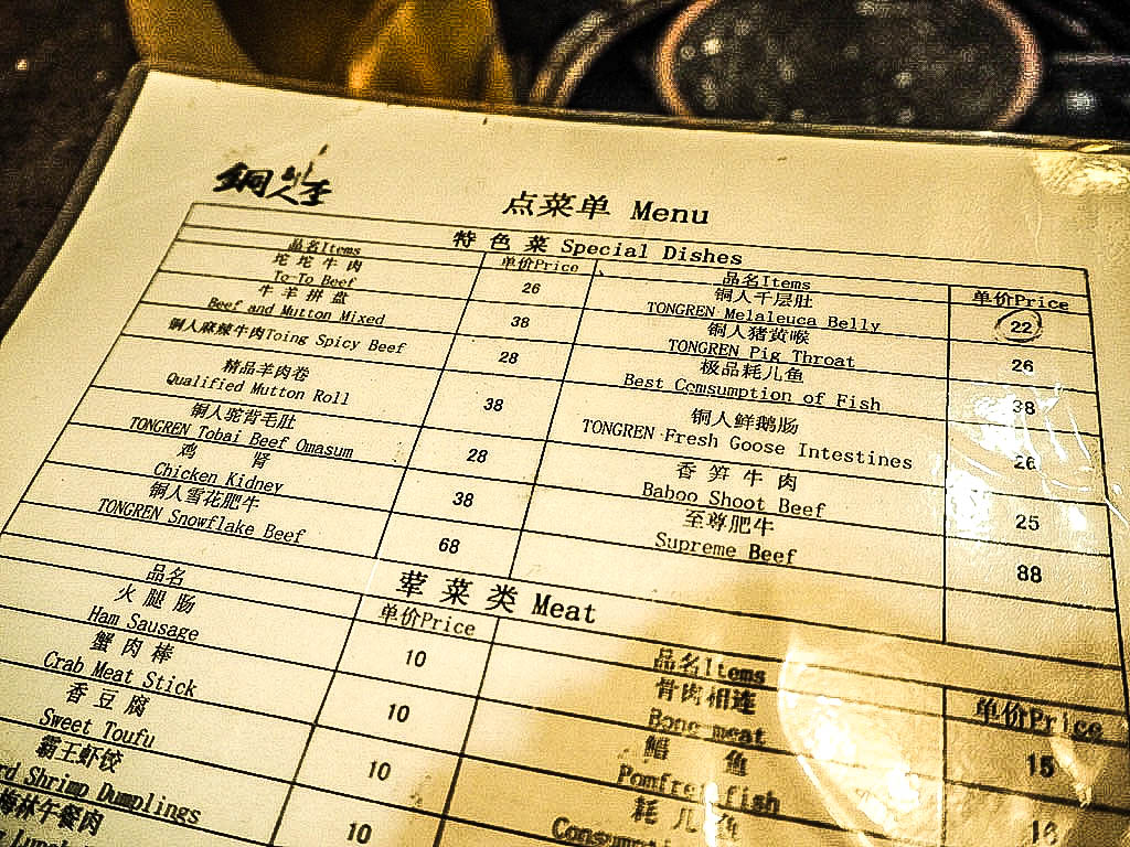 Badly translated Chinese food menu