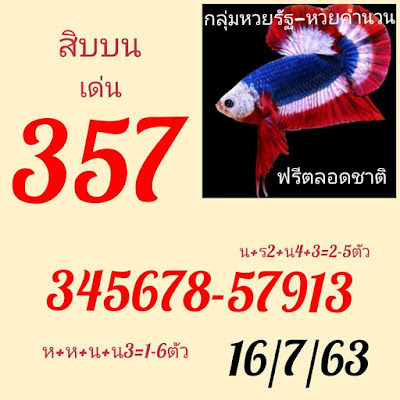 Thai Lottery 3up Touch Paper Facebook Timeline Blog Spot 16 July 2020