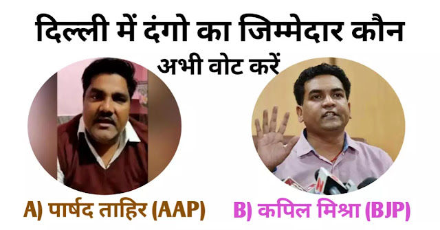 Who is responsible for CAA Violation in Delhi