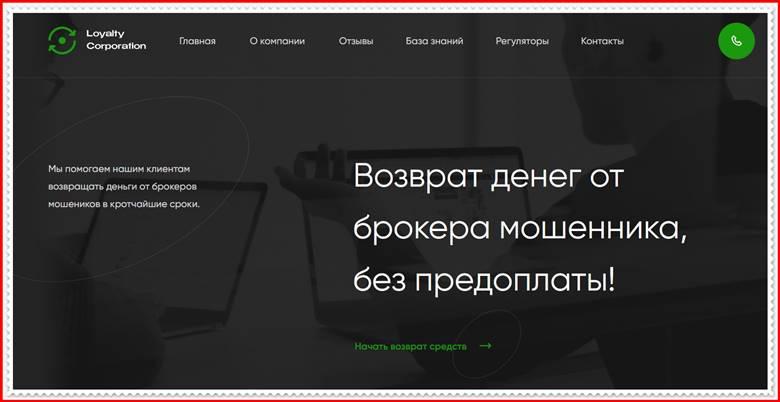 [Лохотрон] loyaltycorporation.ru.com – Отзывы, развод, обман! Мошенники