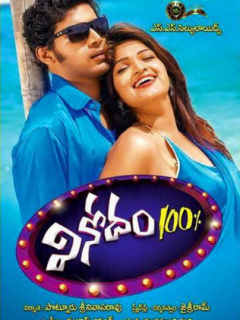 Poster Of Vinodam 100% (2016) Telugu DVDRip MP4 HD 700MB 300MB Compressed Small Size Pc Movie Free Download Only At world4freein.com