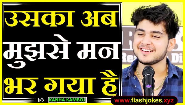 Uska Ab Mujhse Man Bhar Gya Hai | Poem By Kanha Kamboj | The Realistic Dice