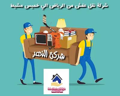 شركة نقل عفش من الرياض الي ابها