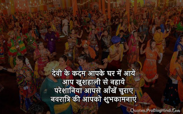 quotes of navratri in hindi