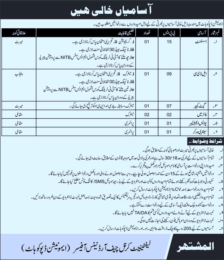 Pakistan Army Ammunition Depot Kohat  latest Jobs Advertisement 2020