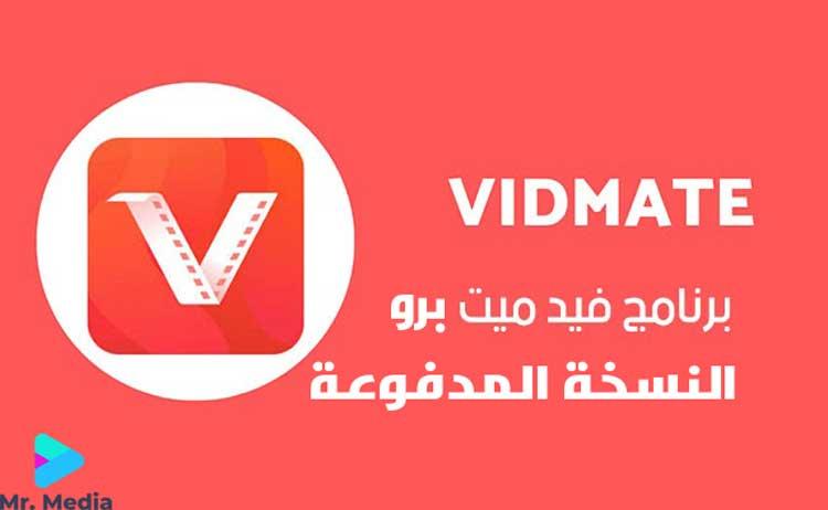 تحميل تطبيق  Vidmate  Pro apk النسخة المدفوعه اخر تحديث مجانا