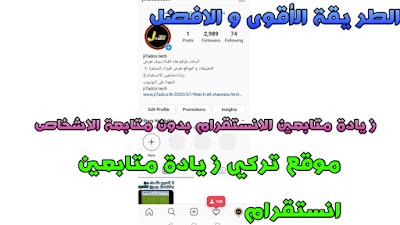 موقع تركي زيادة متابعين انستقرام - رشق انستا 1k يوميا