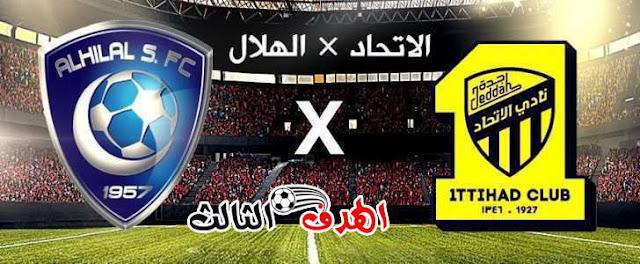 ملخص اهداف مباراة الهلال والاتحاد  بتاريخ 21-02-2019 الدوري السعودي..الهدف الثالث