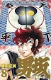 Otoko-Zaka: novo arco do mangá começa em Fevereiro