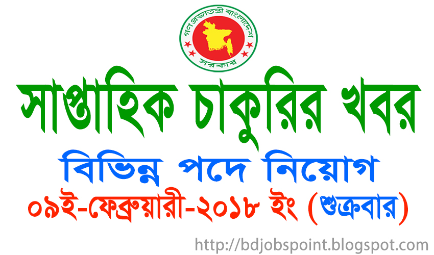 Weekly Job Circular 09 February 2018 Chakrir Khobor | Weekly Chakrir Khobor Newspaper 2018