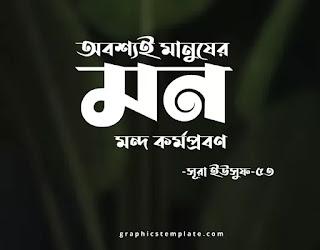 বাংলা টাইপোগ্রাফি - অবশ্যই মানুষের মন মন্ত কর্মপ্রবণ - Bangla Islamic Typography in 2020. খুব সহজেই বাংলা টাইপোগ্রাফি ডিজাইন শিখুন। Learn Best Bangla Typography design in 2020