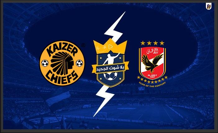 نتيجة مباراة الأهلي وكايزر تشيفز اليوم في نهائي دوري أبطال أفريقيا