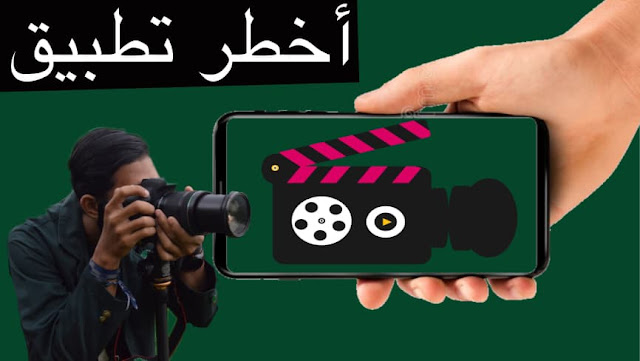 افضل تطبيق اندرويد لتسجيل و تصوير الفيديو عبر كاميرا الامامية او الخلفية لهاتفك بشكل سري