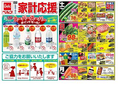 6/6号 ベルク/東越谷店