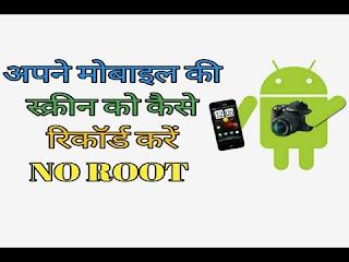 Android Phone Ki Screen Kaise Record Kare || मोबाइल फोन की स्क्रीन रिकार्ड कैसे करे