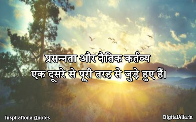 quotes on education in hindi with images